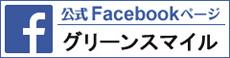 23facebooksmile