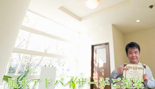 プロが教える!風水効果抜群の玄関の観葉植物&簡単運気アップ風水術