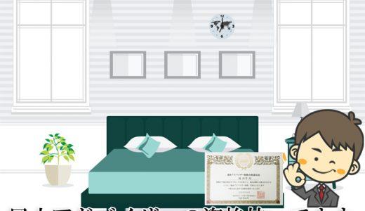 運気を下げるNG寝室と運気アップのOK寝室!風水アドバイザーご提案