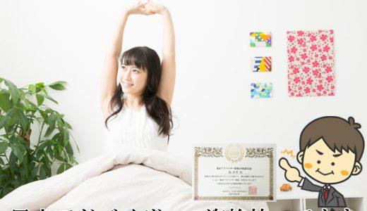 寝室をパワースポットにする お勧めの【風水観葉植物8選】